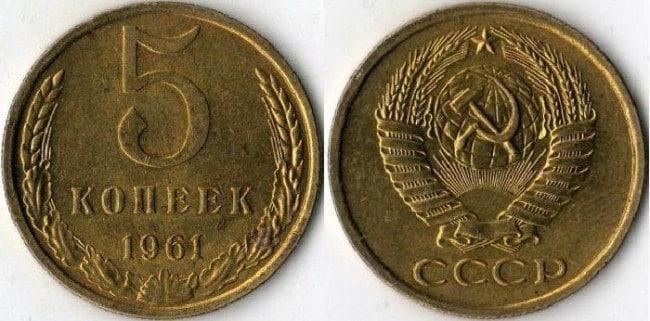 Рис. 6. 5 копеек СССР