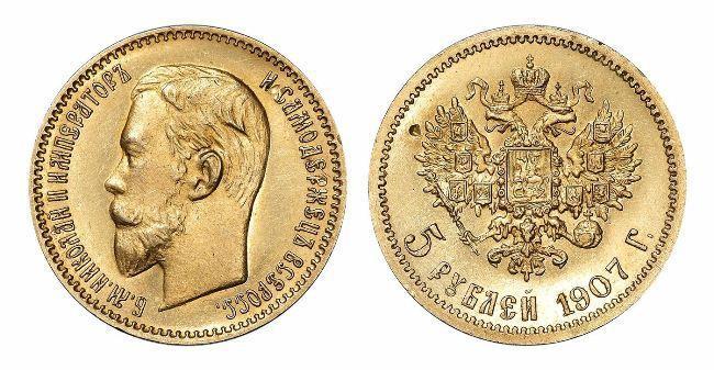 Рис. 6. 5 рублей 1907 года