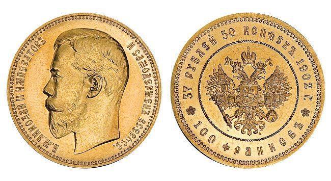 Рис. 7. 37,5 рублей 1902 года