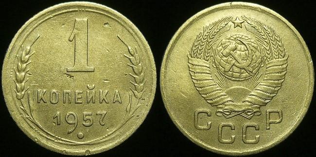 Рис. 7. Советская копейка