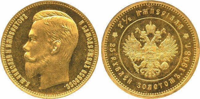 Рис. 8. 25 рублей 1908 года