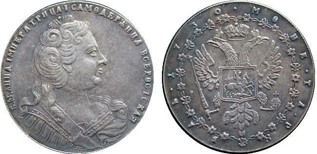 Рис. 9. 1 рубль 1730 года