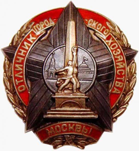 Рис.2: Значок «Отличник городского хозяйства Москвы»
