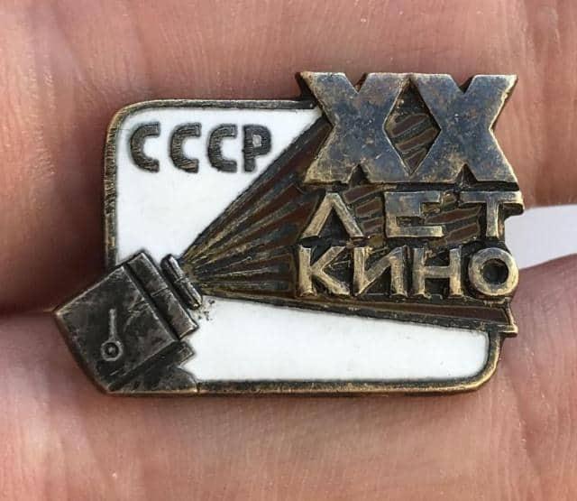 Рис.5: Значок «20 лет кино СССР».