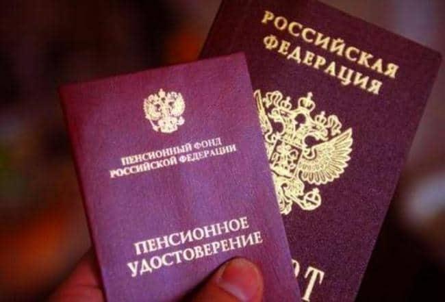 Изображение - Льготы по земельному налогу в 2019 году Risunok-2.-Dlya-podachi-zayavleniya-nuzhen-pasport-i-pensionnoe-udostoverenie