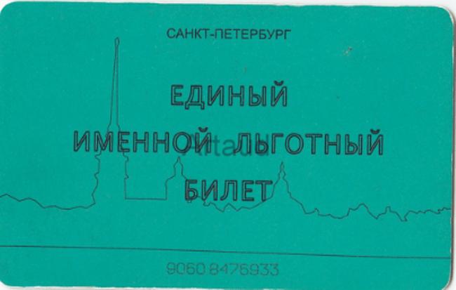 Рисунок 2. Единый льготный проездной билет.