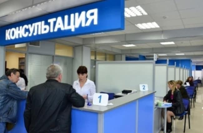 Изображение - Льготы пенсионерам в башкирии в 2019 году Risunok-2.-MFC