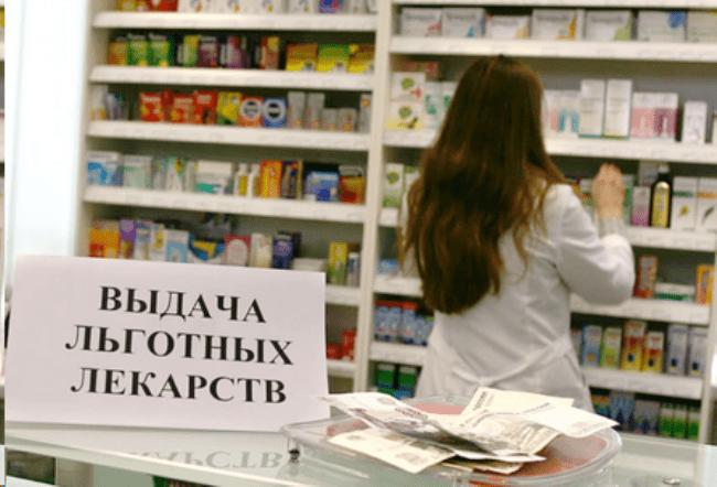 Рисунок 2. Получить лекарства можно только в определенном списке аптек