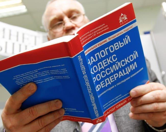 Рисунок 3. Изучение Налогового кодекса Российской Федерации