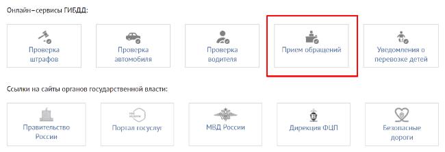 Рис 1. Внизу главной страницы официального сайта ГИБДД в строке «Онлайн-сервисы ГИБДД» нужно выбрать категорию «Прием обращений».