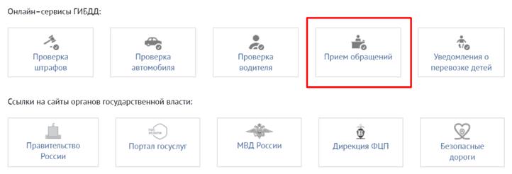 Рис 2. Подать жалобу в ГИБДД можно в электронном виде на официальном сайте инспекции.