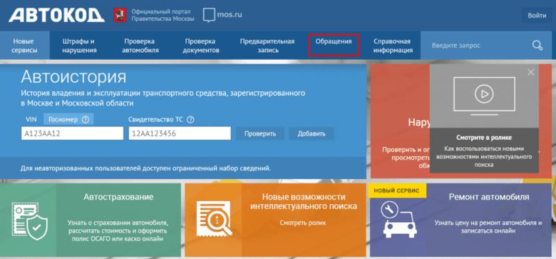 Рис 3. Подать обращение в МАДИ и АМПП можно на официальном портале «Автокод».