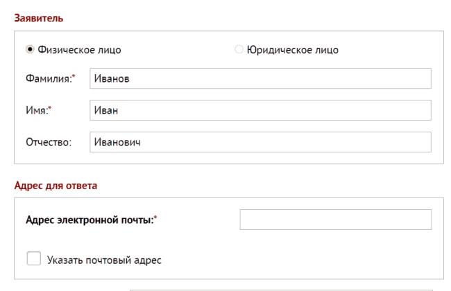 Рис 3. В поле «Заявитель» гражданин указывает свои фамилию, имя и отчество, а в поле «Адрес для ответа» – электронный ящик.