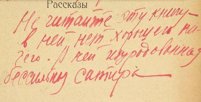 Рисунок 1. Автограф М. Булгакова на развороте «Дьяволиады»