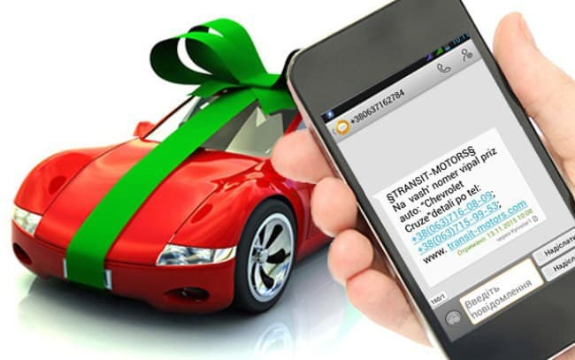 Рисунок 2. СМС о выигрыше автомобиля