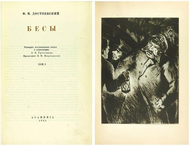Рисунок 3. Федор Достоевский «Бесы», издательство Acadmia, 1935 год.