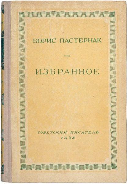 Рисунок 4. Борис Пастернак «Избранное».