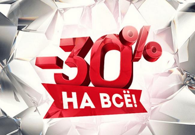 Рисунок 5. В 2016 году сеть супермаркетов в Брянске оштрафовали за акцию «минус 30% на все»