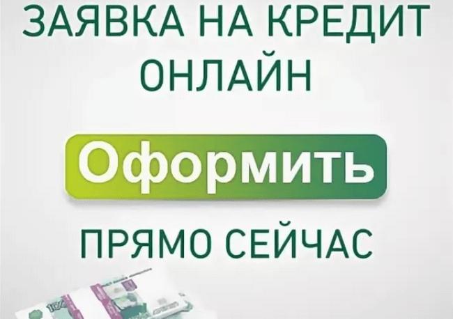 заявка на получение потребительского кредита
