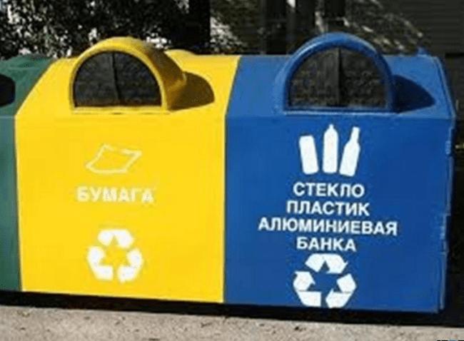 Рис. 2. Новые контейнеры для раздельного сбора мусора.