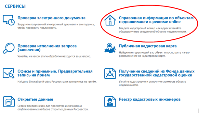 Рис. 2. Вкладка «Справочная информация». Источник: rosreestr.ru.