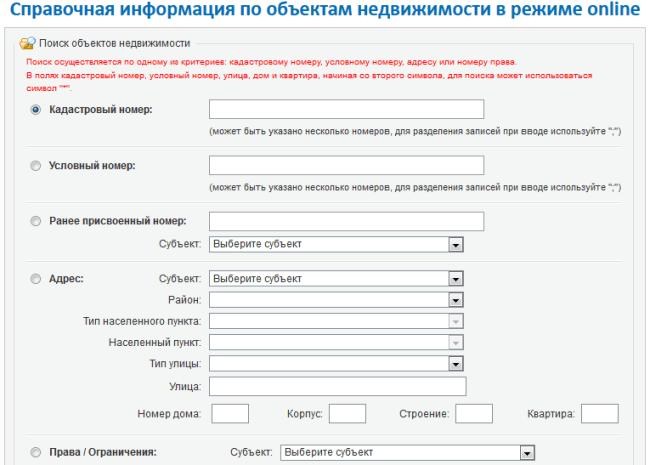 Рис. 3. Форма для заполнения. Источник: rosreestr.ru.