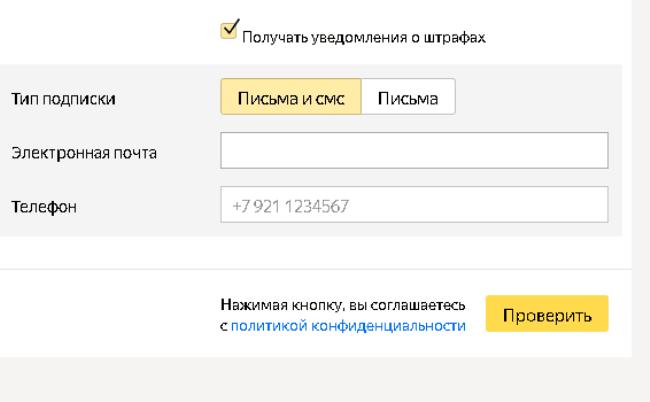 Рис. 4. Как подписаться на информацию по новым взысканиям ГИБДД.