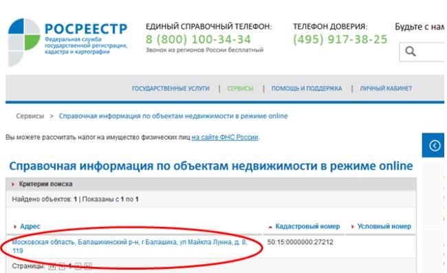 Рис. 4. Выбор объекта. Источник: rosreestr.ru.