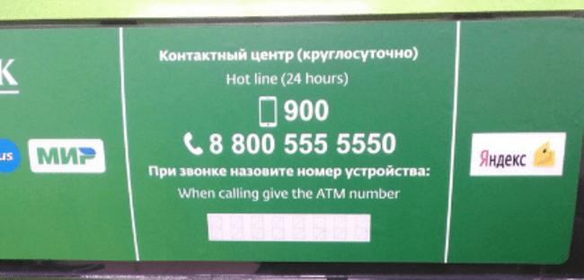 Рисунок 3. При возникновении ошибки позвоните в контактный центр