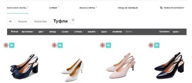 Рисунок 4. Компания ООО «А-К» предлагает женщинам богатый ассортимент туфель
