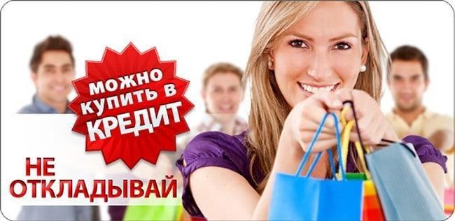 Рисунок 5. Покупка товаров в рассрочку