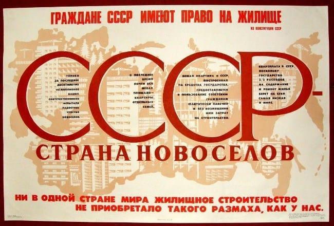 Фото 3. Понятна ностальгия по таким плюсам жизни в Советском Союзе