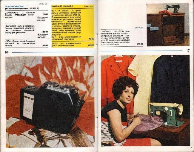 Фото 4. Цены на технику в начале 80-х