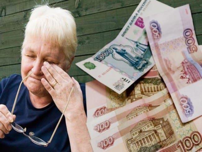 Многие граждане не заработают страховую пенсию из-за низких зарплат