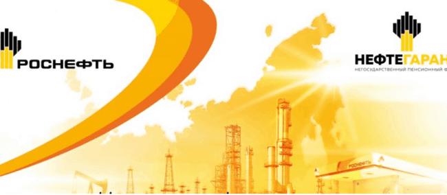 Рис. 1. «Нефтегарант» – фонд, управляющий пенсионными средствами компании