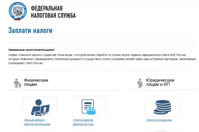 Рис. 1. Сервис «Заплати налоги» ФНС