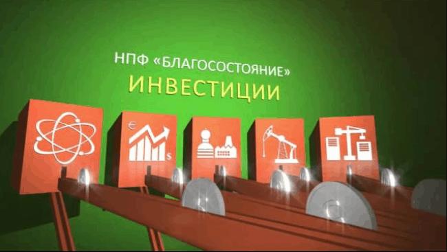 Рис. 2. Деньги вкладчиков инвестируются фондом в прибыльные проекты