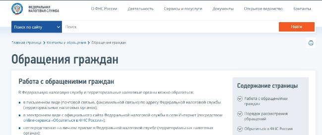 Рис. 2. Форма обращения на сайте ФНС.