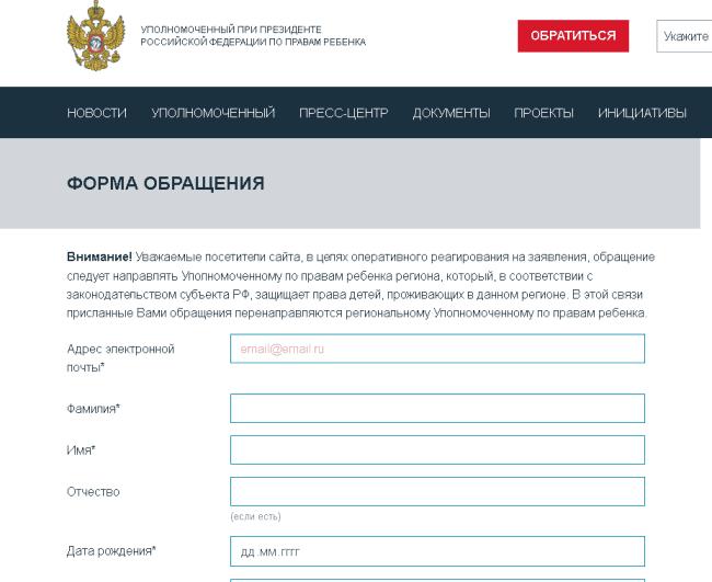 Рис. 2. Форма обращения на сайте Уполномоченного при Президенте РФ по правам несовершеннолетних.