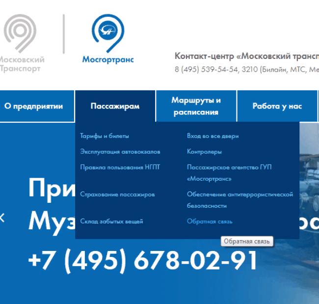 Рис. 2. Официальный сайт Мосгортранса.