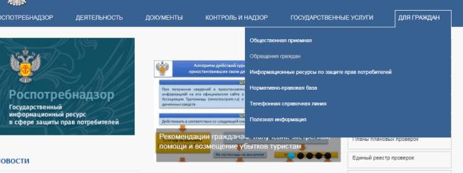 Рис. 2. Официальный сайт Роспотребнадзора.