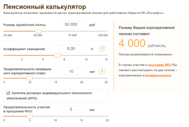 Рис. 4. Калькулятор для расчета корпоративной пенсии «Роснефть»