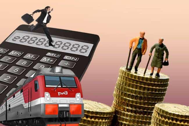Рис. 4. Пенсионные выплаты могут увеличиваться за особые заслуги перед РЖД