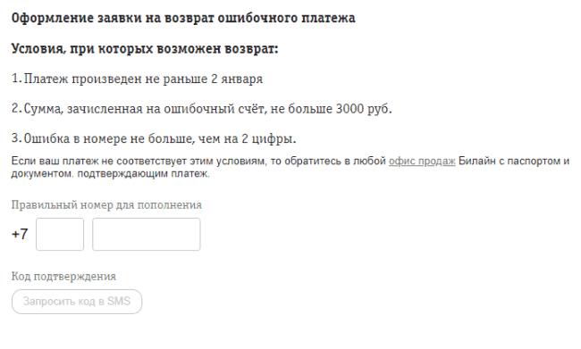 Рис. 5. Онлайн-заявка Билайн для возврата ошибочного платежа
