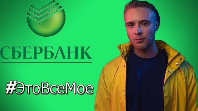 Изображение - Сколько зарабатывает егор крид Risunok-4.-Egor-Krid-v-reklame-Sberbanka