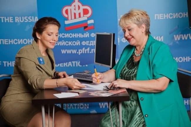 Рисунок 4. Подача заявки в Пенсионный фонд РФ