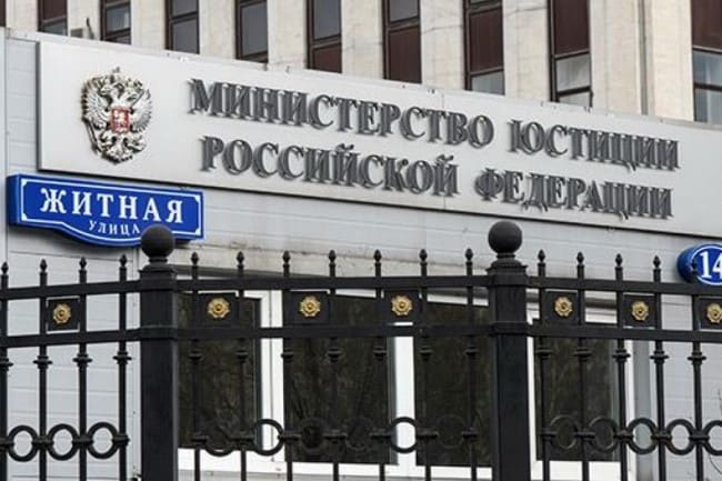 министерство юстиции по москве отдел некоммерческих организаций