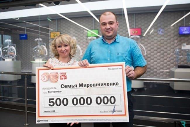 Рис. 2. Семья Мирошниченко – победители новогодней лотереи