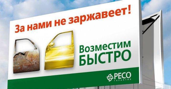 Рисунок 3. Реклама РЕСО-Гарантия