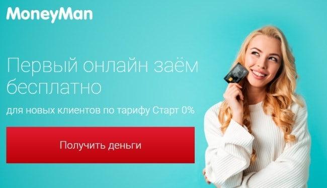 Рисунок 3. Сервис MoneyMan приглашает воспользоваться привлекательной ставкой по первому кредиту